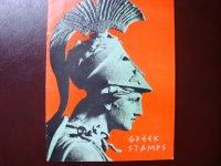 Postzegels, gestempeld Griekenland in org. bewaarmap