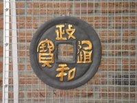 Chinese Geluksmunt
