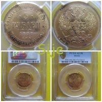 Rusland 5 Roebel 1877 CMB HI
