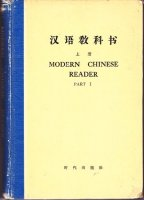 Modern Chinese Reader Part 1
