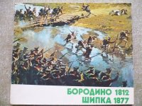 Napoleons invasie in Rusland 1812 Borodin